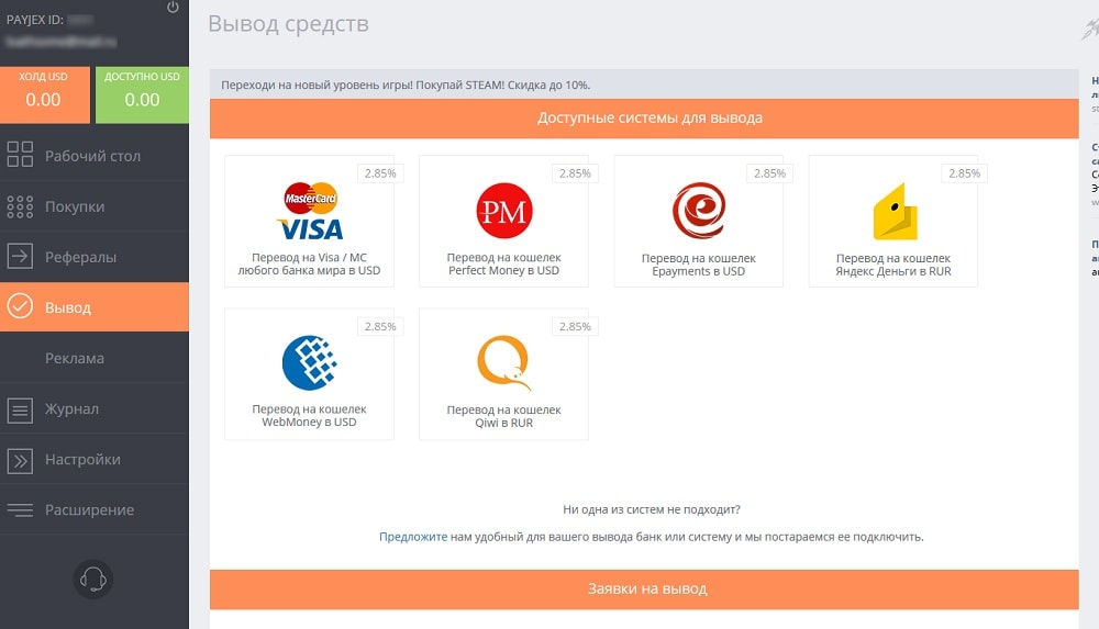 вывод средств Кэшбэк сервис Payjex