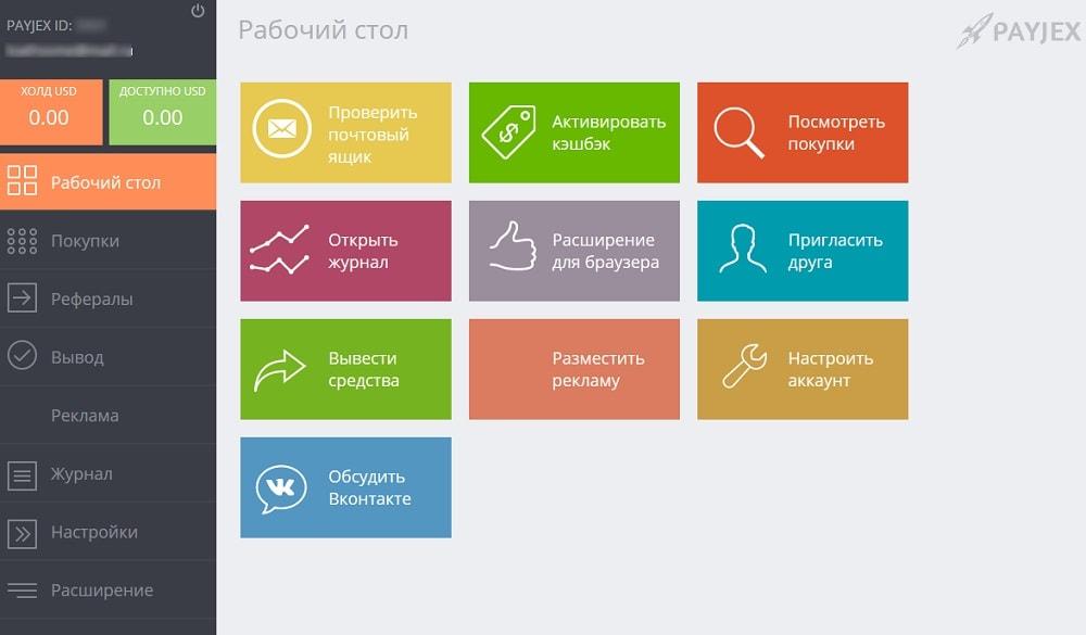 Рабочий кабинет Payjex.com
