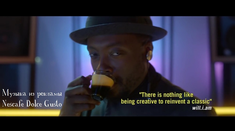 Музыка из рекламы Nescafe Dolce Gusto