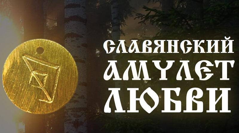 славянский амулет любви купить