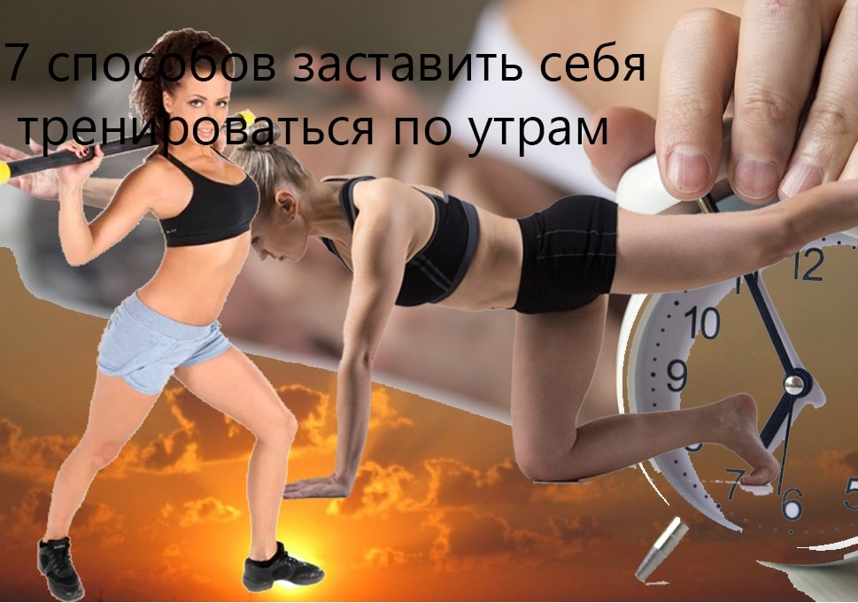 как тренироваться утром