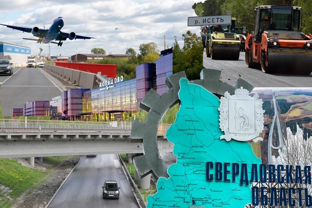 свердловская область транспортная сеть